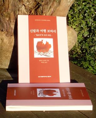 Quot Sandali E Bisaccia Quot Tradotto In Coreano